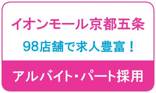 イオンモール京都五条求人