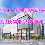 イオンモール横浜駅西口の大規模求人