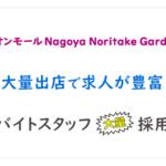 イオンモール Nagoya Noritake Gardenのき