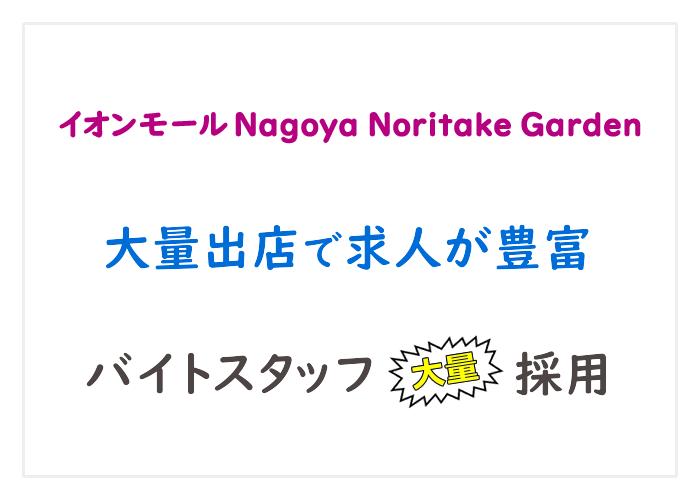 イオンモール名古屋則武ガーデン(Nagoya Noritake Garden)のき