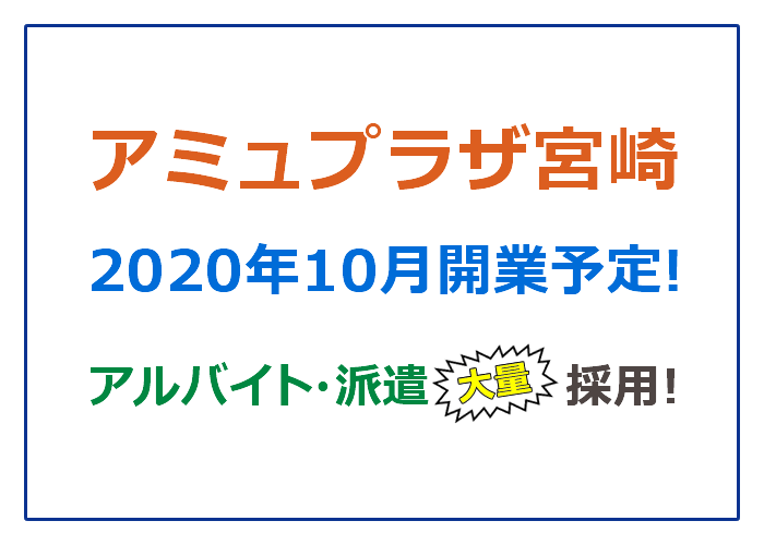アミュプラザ宮崎のアルバイト求人募集