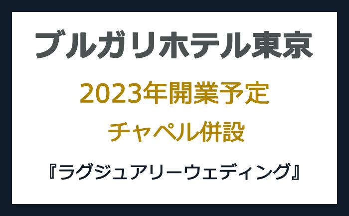 ブルガリホテル東京が入る240m超高層ビル派遣アルバイト