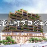 代官山町プロジェクトの求人