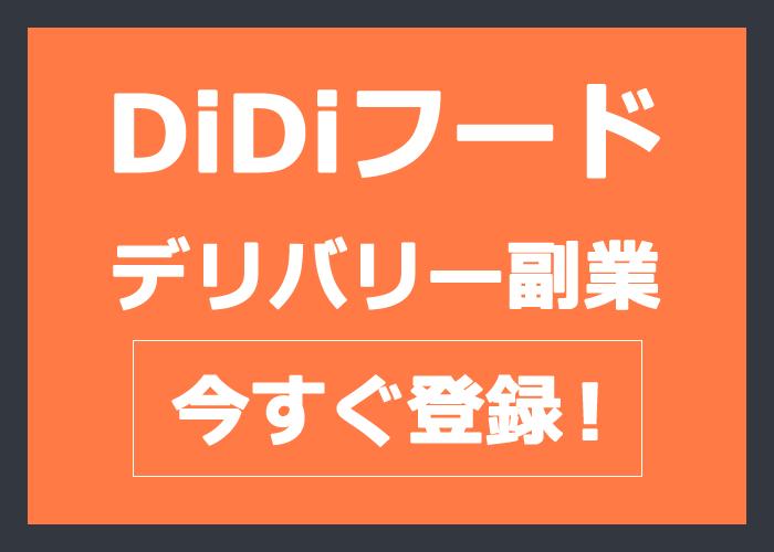 DiDiフードデリバリー副業バイト