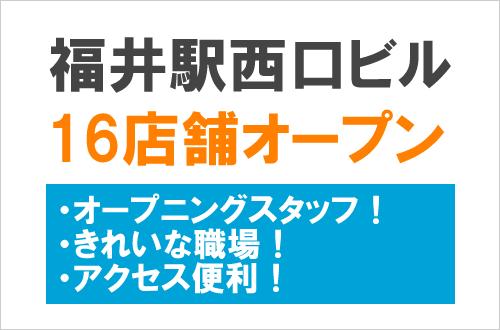 福井駅西口ビル