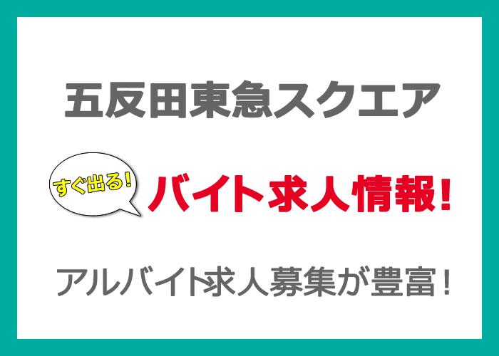 五反田東急スクエアのアルバイト求人募集