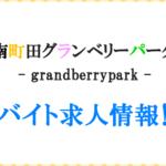 南町田グリーンパークバイト求人
