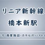 リニア新幹線橋本新駅バイト求人