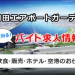 羽田エアポートガーデンアルバイト求人募集