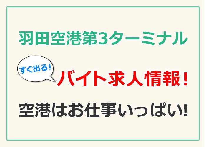 羽田空港第3ターミナルのアルバイト求人募集