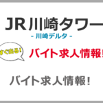 JR川崎タワーの求人