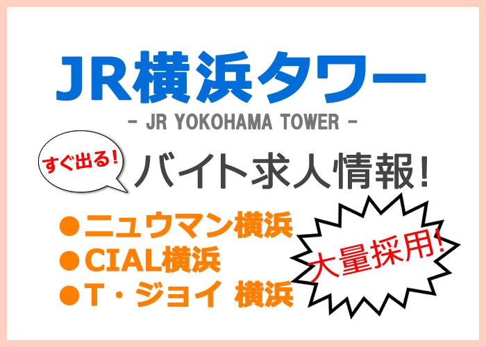 JR横浜タワーバイト求人