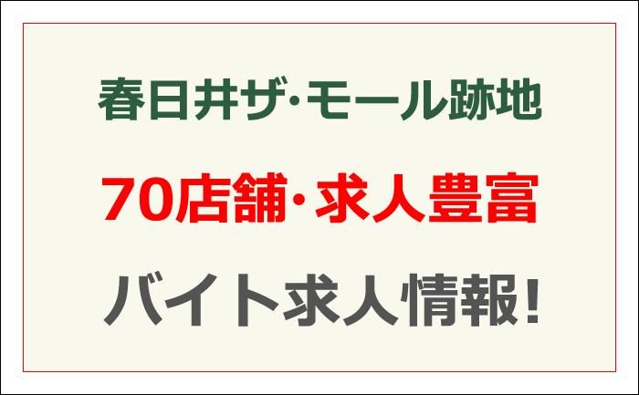 春日井ザ・モール跡地バイト求人