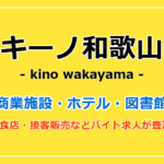 キーノ和歌山アルバイト求人募集