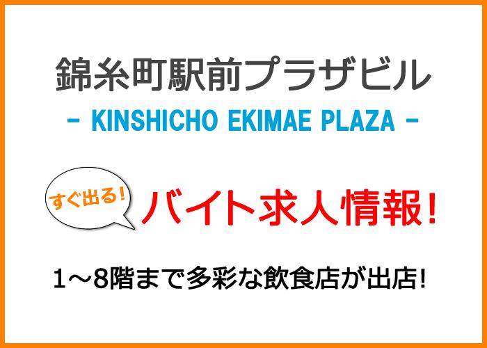 錦糸町駅前プラザビルバイト求人