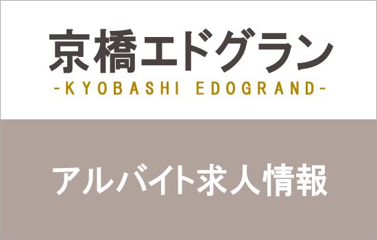 京橋エドグラン求人