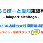 ららぽーと愛知東郷町アルバイト求人募集