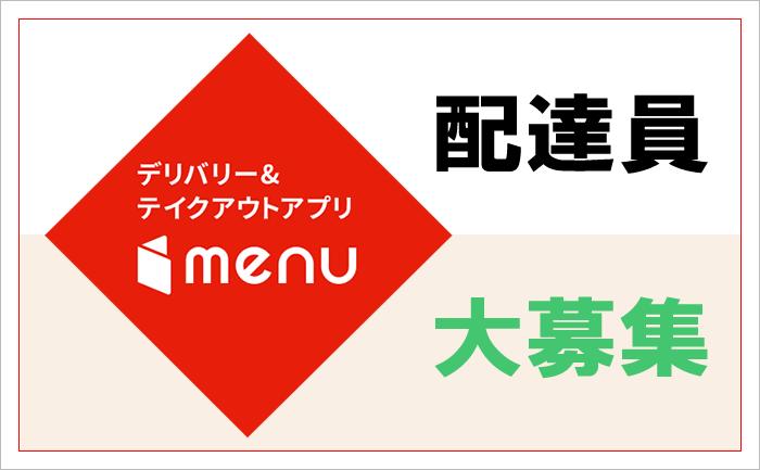 menu(メニュー)配達員バイト募集