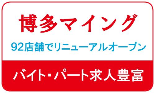 博多駅ナカマイング