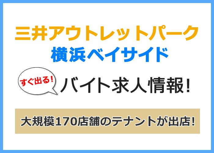 三井アウトレットパーク横浜ベイサイドアルバイト求人募集