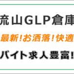 流山GLP倉庫バイト求人