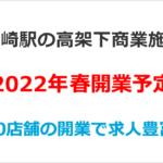 長崎駅の高架下商業施設のバイト求人