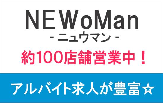 新宿ニュウマンのバイト求人