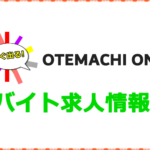 Otemachi Oneバイト求人
