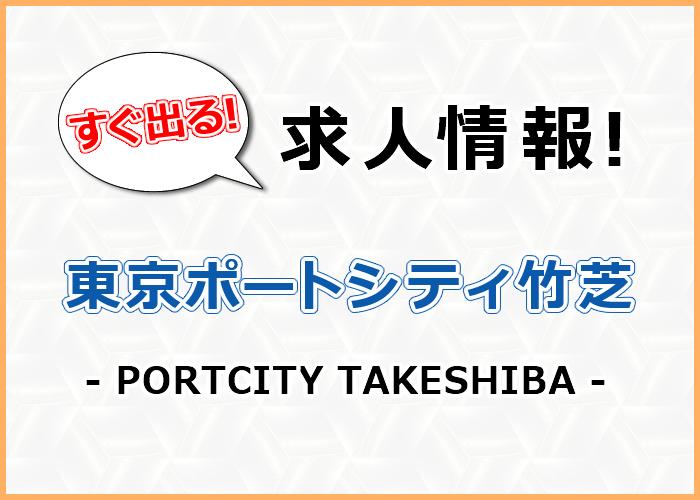東京ポートシティ竹芝バイト求人