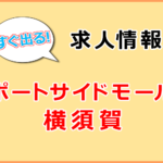 ポートサイドモール横須賀バイト求人