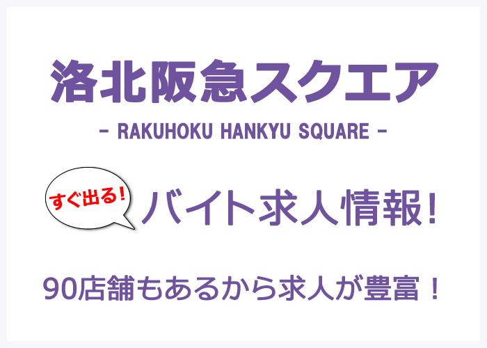 洛北阪急スクエアバイト求人