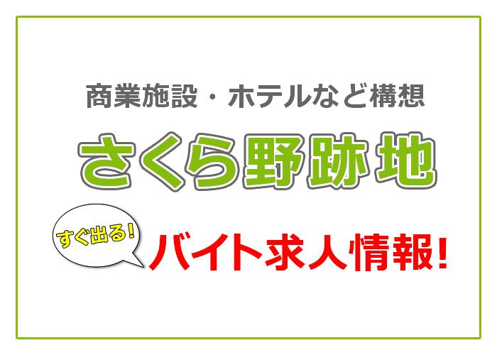 仙台駅前さくら野跡地の商業施設求人