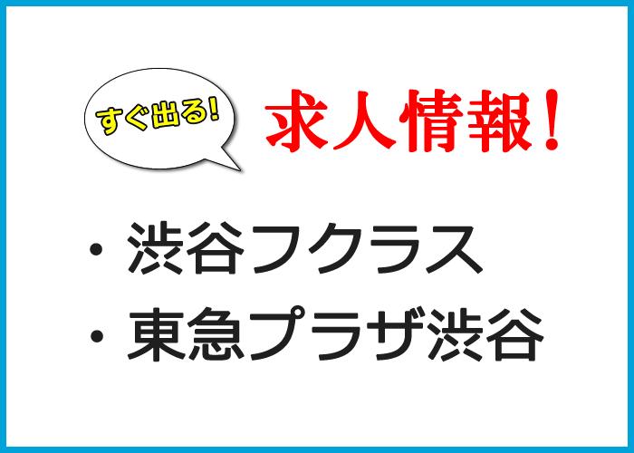 渋谷フクラスバイト求人