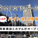 渋谷宮下パークのバイト求人募集