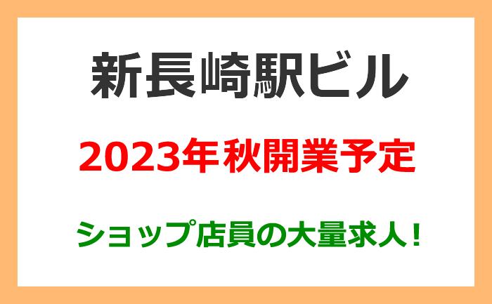 新長崎駅ビルのバイト求人