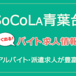 ソコラ青葉台のバイト求人募集