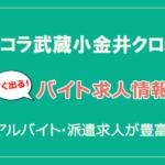 ソコラ武蔵小金井バイト求人