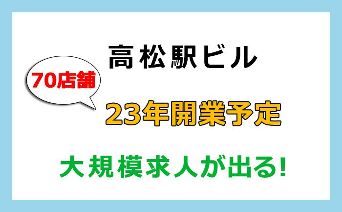 高松駅ビルバイト求人