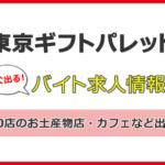 東京ギフトパレットのアルバイト求人募集