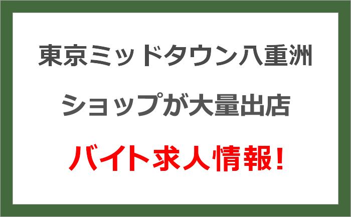 東京ミッドタウン八重洲の求人