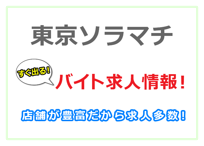 東京ソラマチのアルバイト求人募集