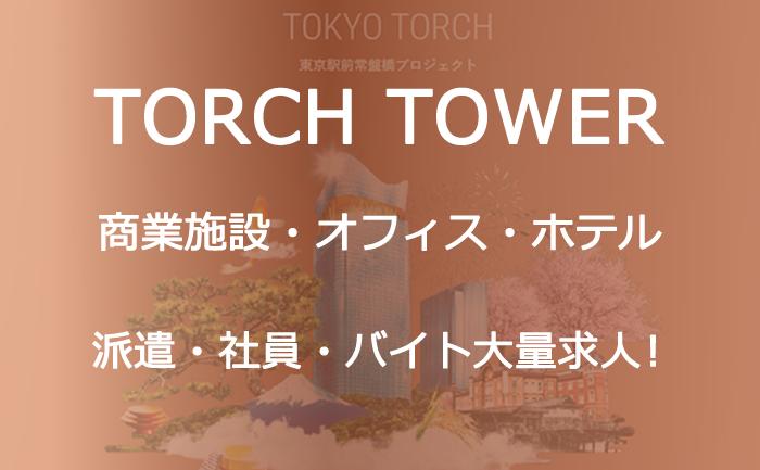 東京トーチタワーのバイト派遣求人