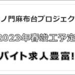 虎ノ門麻布台プロジェクトバイト求人