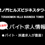 虎ノ門ヒルズビジネスタワーバイト求人