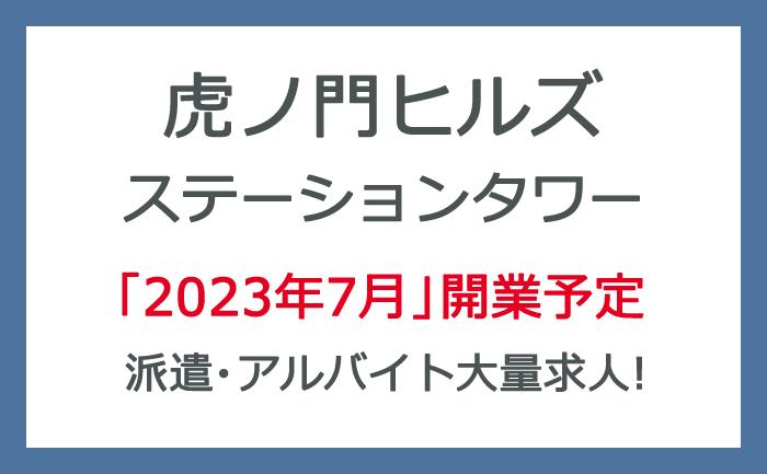虎ノ門ヒルズステーションタワー派遣バイト求人