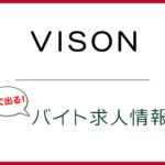 visonのバイト求人