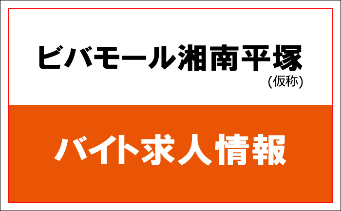 ビバモール湘南平塚求人