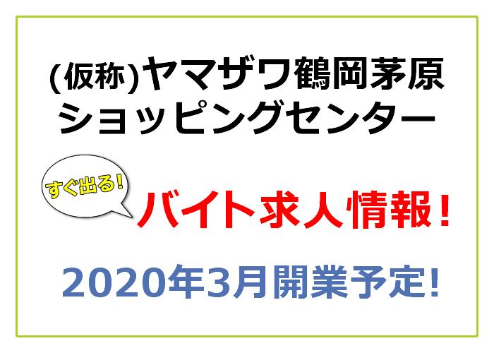 ヤマザワ鶴岡茅原ショッピングセンターのアルバイト求人募集