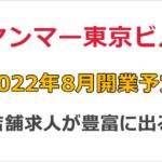 ヤンマー東京ビルのバイト求人