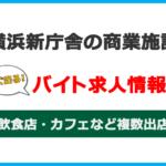 横浜市新市庁舎の商業施設アルバイト求人募集